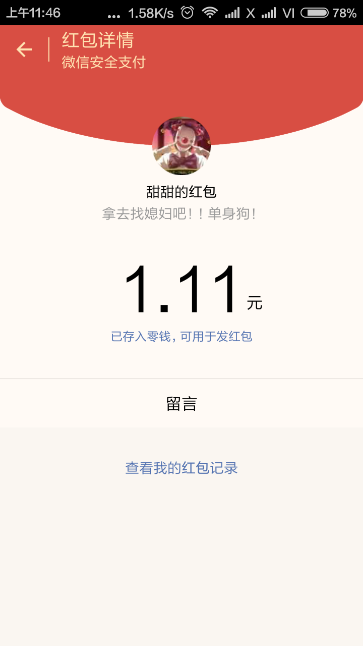 20160214234333