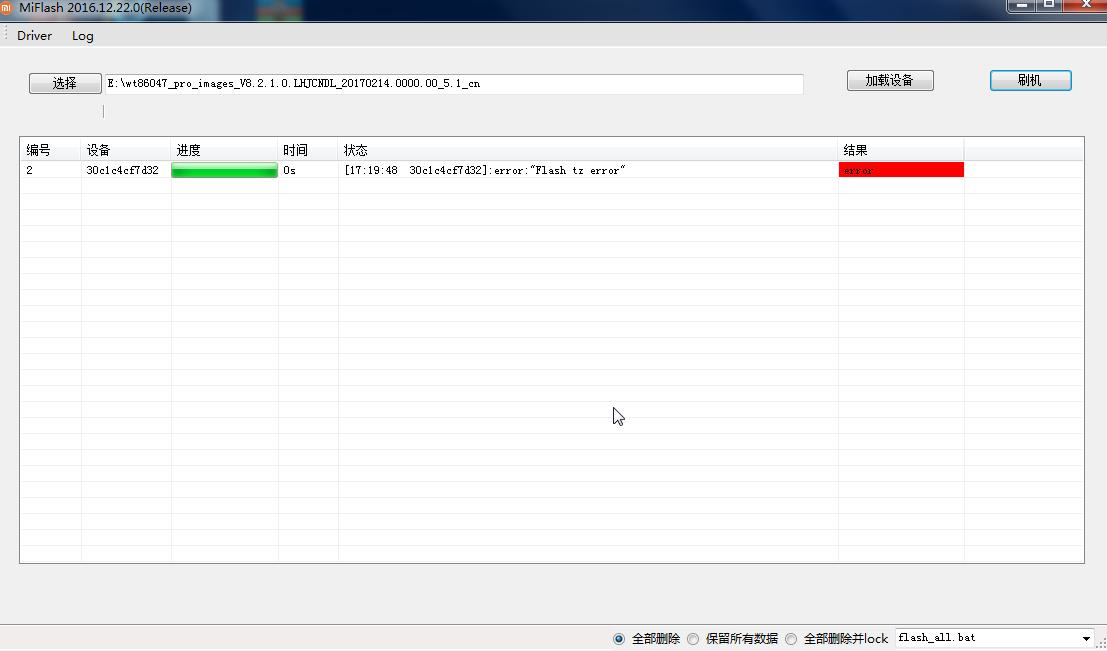 红米2移动增强版线刷flash tz error