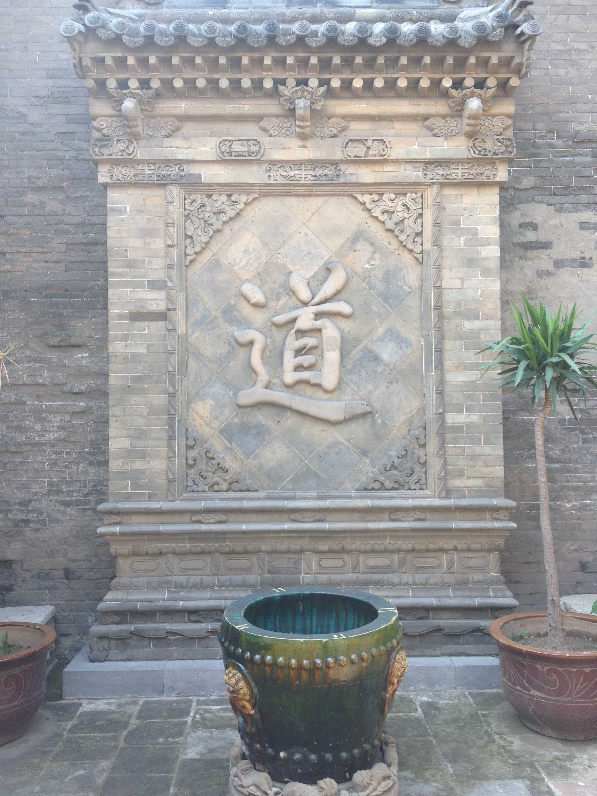 平遥古城二郎庙